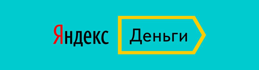 БК на Яндекс Деньги